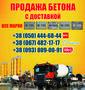 Купить бетон Вышгород,  цена,  с доставкой в Вышгороде