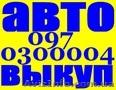Автовыкуп Киев, Автовыкуп после ДТП, срочно продать авто Киев, Объявление #1468687