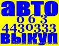 Автовыкуп Киев, Автовыкуп после ДТП, срочно продать авто Киев - Изображение #3, Объявление #1468687