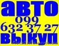 Автовыкуп Киев, Автовыкуп после ДТП, срочно продать авто Киев - Изображение #2, Объявление #1468687