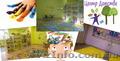 Детский сад «Центр Детства» Для вашего ребёнка
