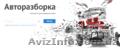 Разборка Mercedes (Мерседес),  продажа запчастей к Mercedes-Benz ( Мерседес )
