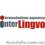 Заверка документов от Бюро переводов InterLingvo., Объявление #1487523