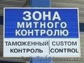 Доставка товаров из Польши. Растаможка. Перевозим товар через границу.