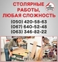 Столярные работы Белая Церковь, столярная мастерская в Белой Церкви, Объявление #1492399