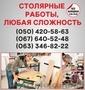 Столярные работы Бровары, столярная мастерская в Броварах, Объявление #1492407