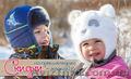Интернет-магазин TuTuShop предлагает детские шапки
