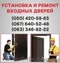 Металлические входные двери Вышгород,  входные двери купить,  установка