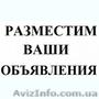 Разместить объявления на интернет-доски.  Доски объявлений Украины