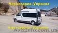 Пассажирские перевозки,  доставка посылок Украина-Румыния-Сербия-Черногория