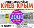 Пассажирские перевозки Киев-Крым