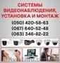 Камеры видеонаблюдения в Борисполе, установка камер Борисполь, Объявление #1505978