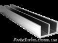Ш - образный алюминиевый профиль, Объявление #1509264