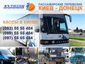 Автобус Киев Донецк  -  пассажирские перевозки СВ-Транс