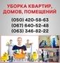 Клининг Борисполь. Клининговая компания в Борисполе.