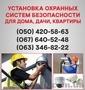 Установка сигнализации Киев. Охранная сигнализация в Киеве.