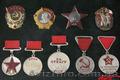 Куплю награды медали ордена