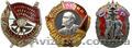 Куплю награды медали ордена - Изображение #2, Объявление #1528285