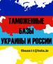 База ЗЕД України 2016. Імпорт,  експорт