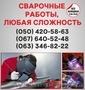 Сварка в Вышгороде, сварка труб Вышгород, сварочные работы, Объявление #1537161