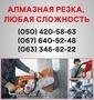 Алмазная резка Борисполь. Алмазное бурение в Борисполе., Объявление #1544376