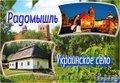 Тур Украинское село + Радомишль