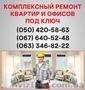 Ремонт квартир Киев  ремонт под ключ в Киеве.