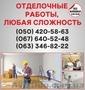 Отделочные работы в Киеве, отделка квартир Киев, Объявление #1554657