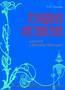 Учебник изящного английского: как совместить приятное с полезным, Объявление #1553599