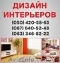 Дизайн интерьера Киев,  дизайн квартир в Киеве,  дизайн дома
