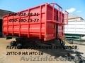 Прицеп тракторный (зерновоз) НТС-16, НТС-10,НТС-5, 2ПТС-9, 2ПТС-6, Объявление #1558742