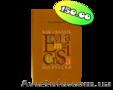 Этимологический словарь: просто о истории сложных слов, Объявление #892580