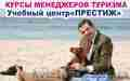 Курс подготовки менеджеров туризма Киеве на Позняках. Звоните и приходите