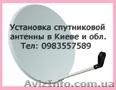 Киев установка антенн спутниковых