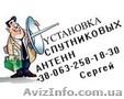 Антенна спутниковая Киев купить спутниковое оборудование для спутникового тв