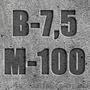 Бетон М100 (B7.5 C8/10) П3 П4