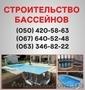 Строительство бассейнов Борисполь. Бассейн цена в Борисполе