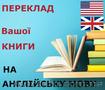 Якiсний переклад книги на англiйську мову