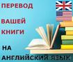 Перевод Вашей книги на английский язык
