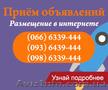 Рассылка объявлений на ТОП-медиа площадки Украины ServisDosok , Объявление #1568839