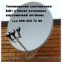 Супутникове телебачення Київ установка супутникових антен