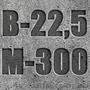 Бетон М300 (B22.5 C18/22, 5) П3 П4