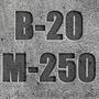 Бетон М250 (B20 C16/20) П3 П4