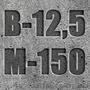 Бетон М200 (B15 C12, 5/15) П3 П4