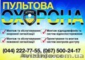 Услуги пультовыой охраны Киев, Объявление #1573428