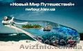 Горящие туры в Европу - «Новый мир путешествий», Объявление #1572966