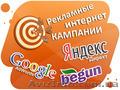 Продвижение сайтов в интернет, Google, контекстная реклама, adwords, Объявление #1570330