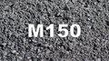 БЕТОН М-150 (B 12, 5)