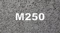 БЕТОН М-250 (B 20)