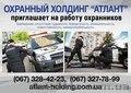 Охранные услуги по Киеву